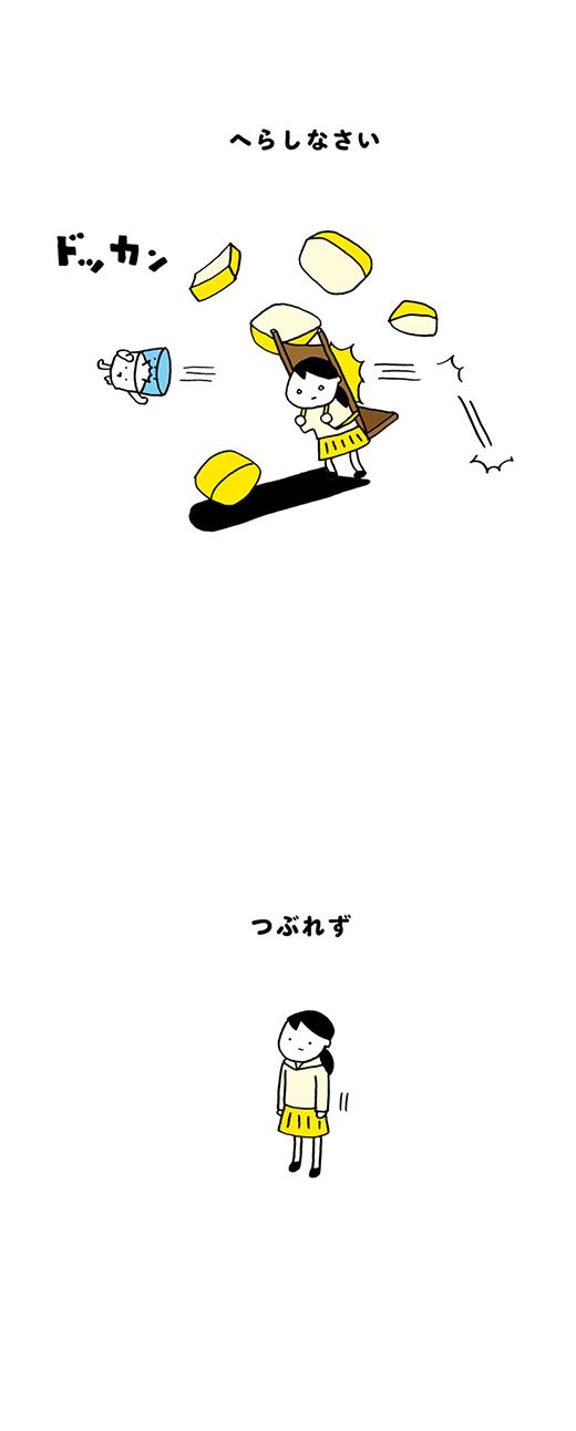 kotaete_170517_03