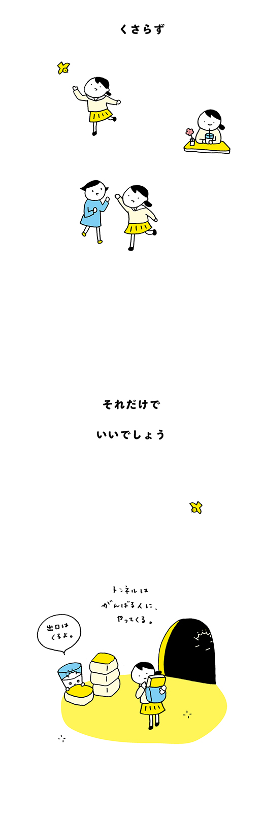 kotaete_170517_04