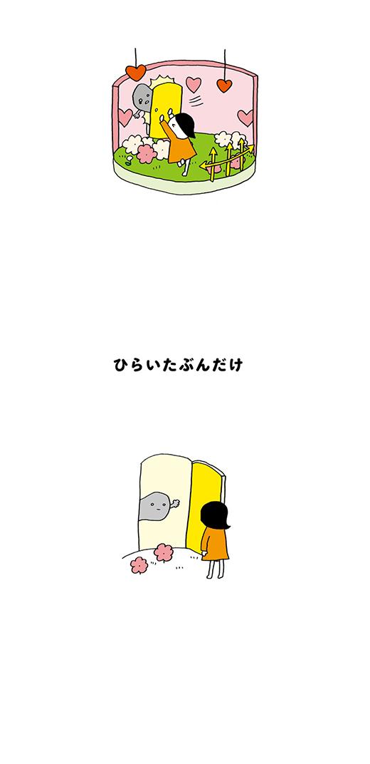 kotaete_1011_03