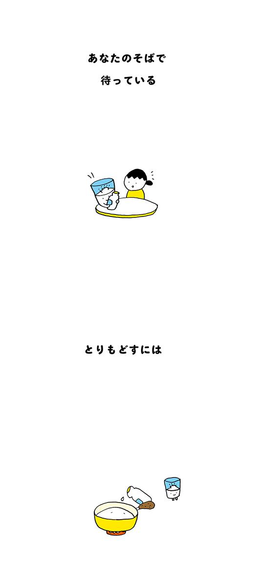 kotaete_180110_03