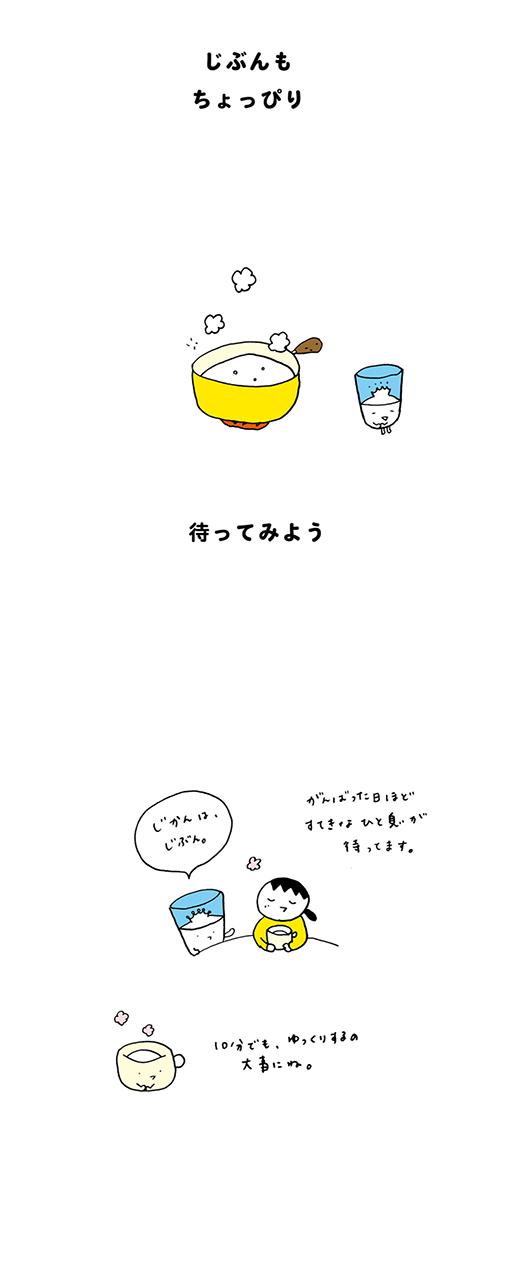 kotaete_180110_04