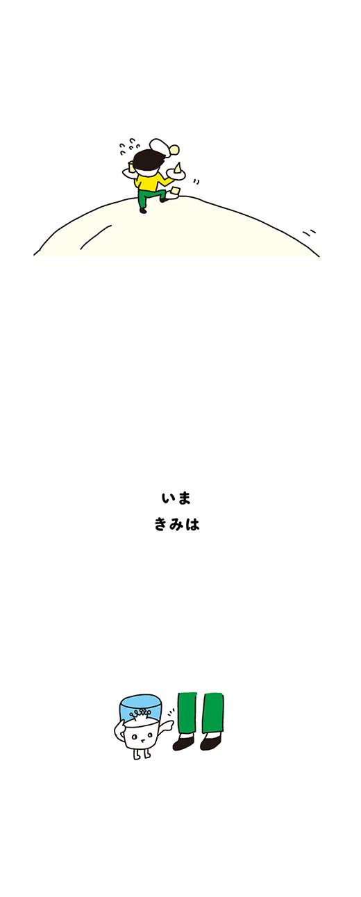 kotaete_180523_03