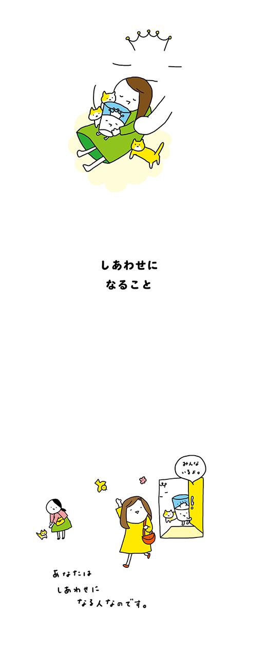 kotaete_180613_04