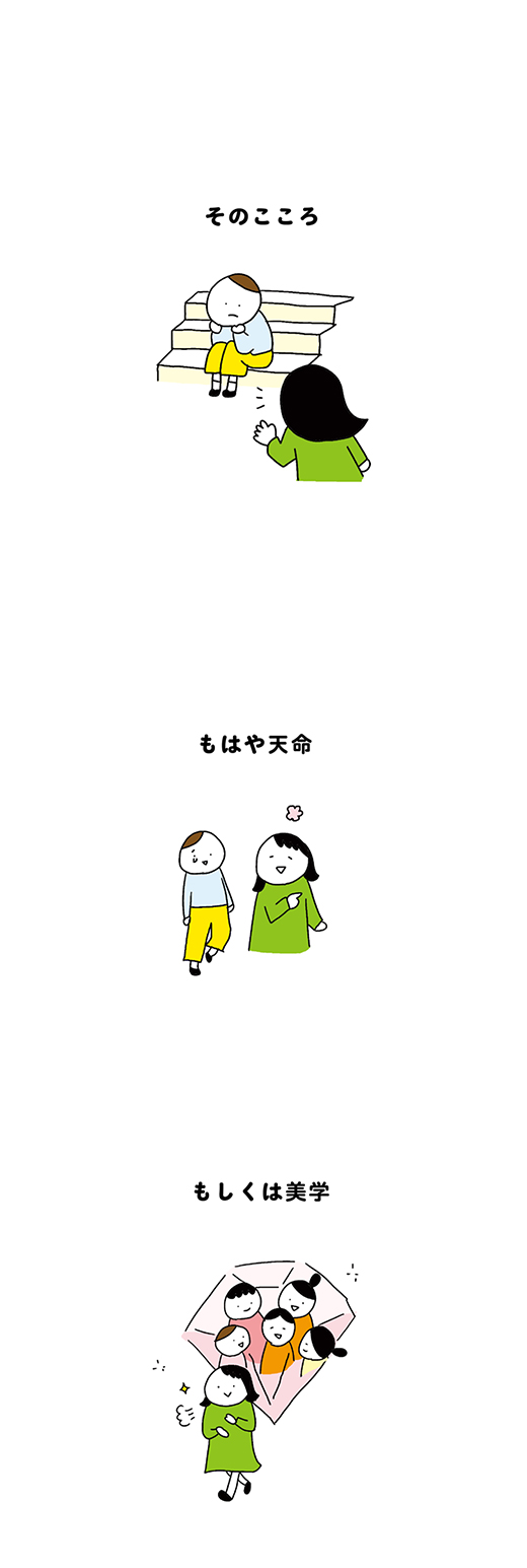 kotaete_181121_02