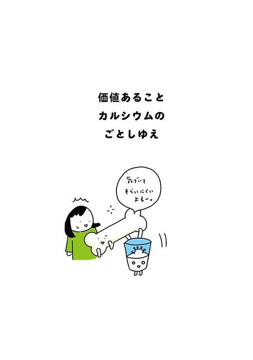 kotaete_181121_03