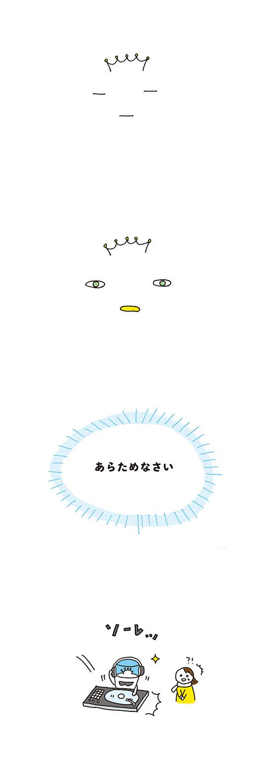 kotaete_190109_01