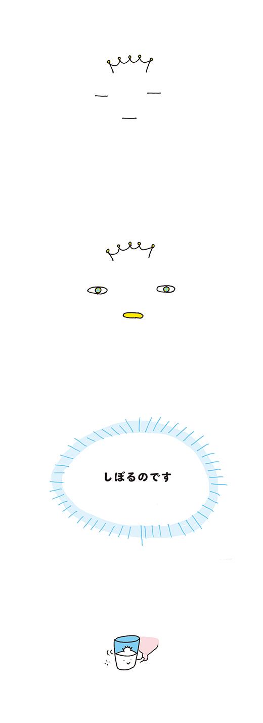 kotaete_190116_01