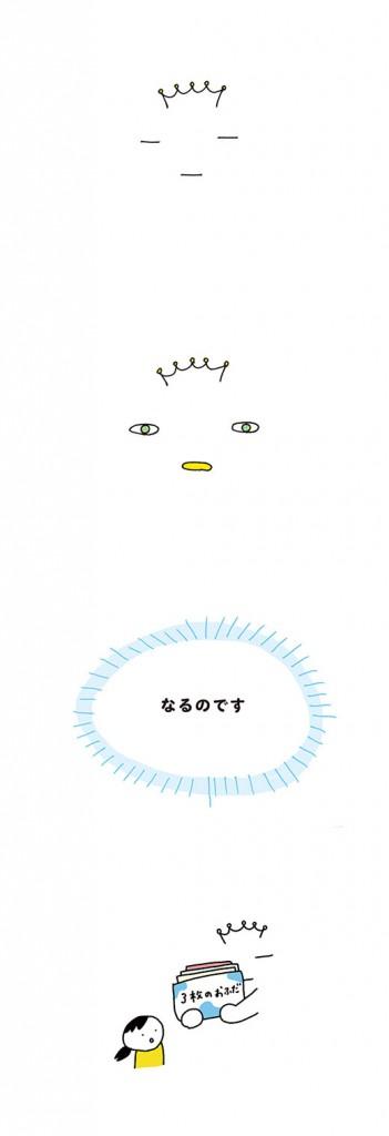 kotaete_190403_01