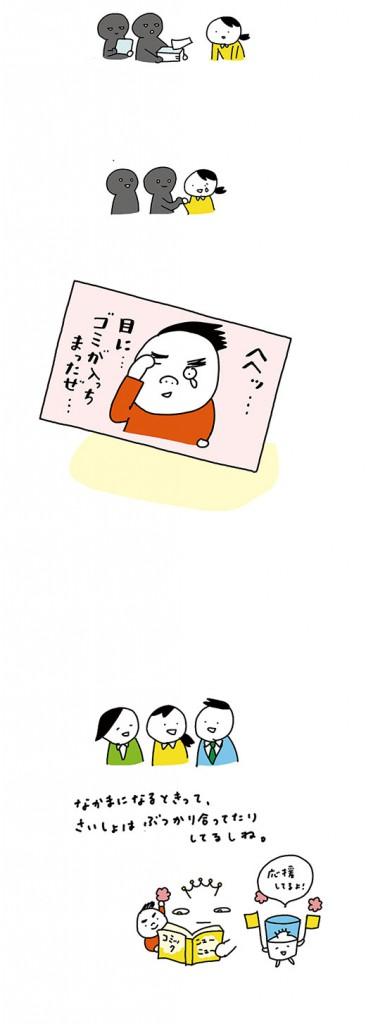 kotaete_190403_04