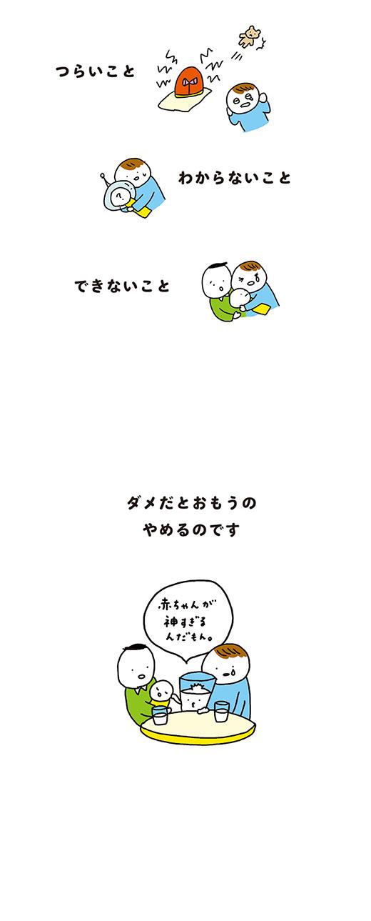 kotaete_190417_03