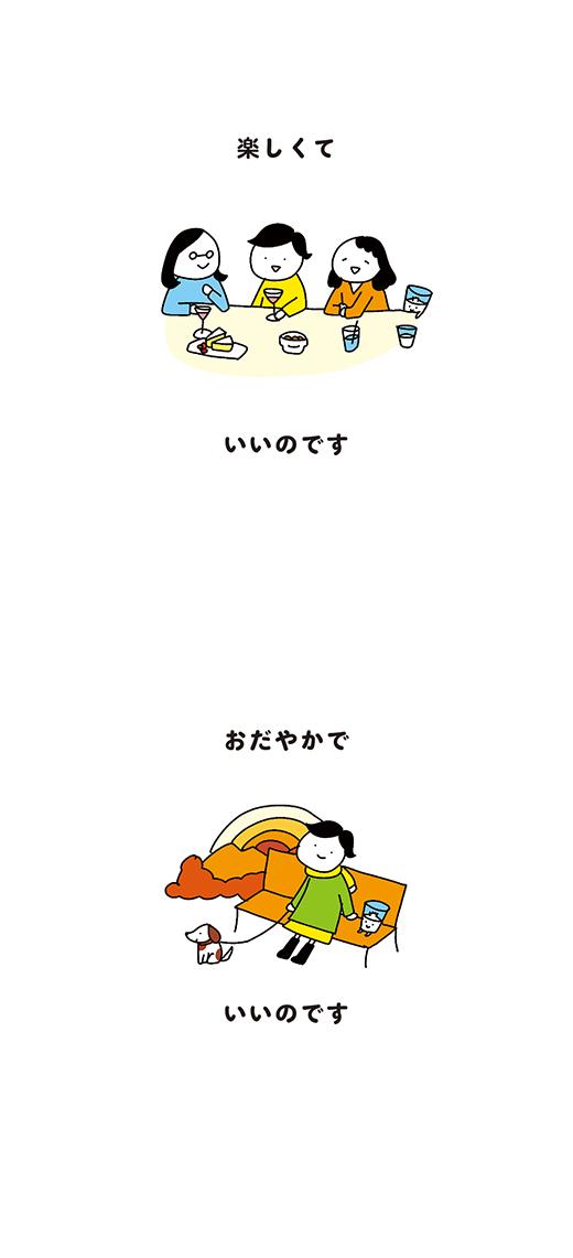 200108_kotaete_02