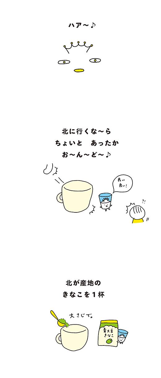 200122_kotaete_02