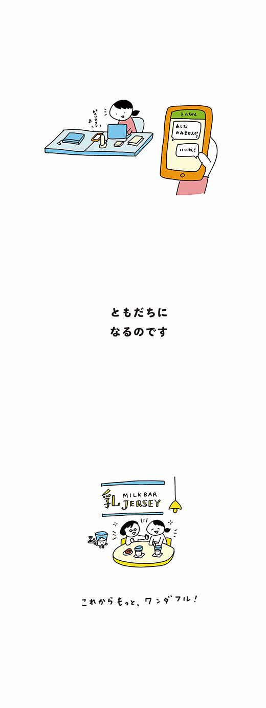 200318_kotaete_04