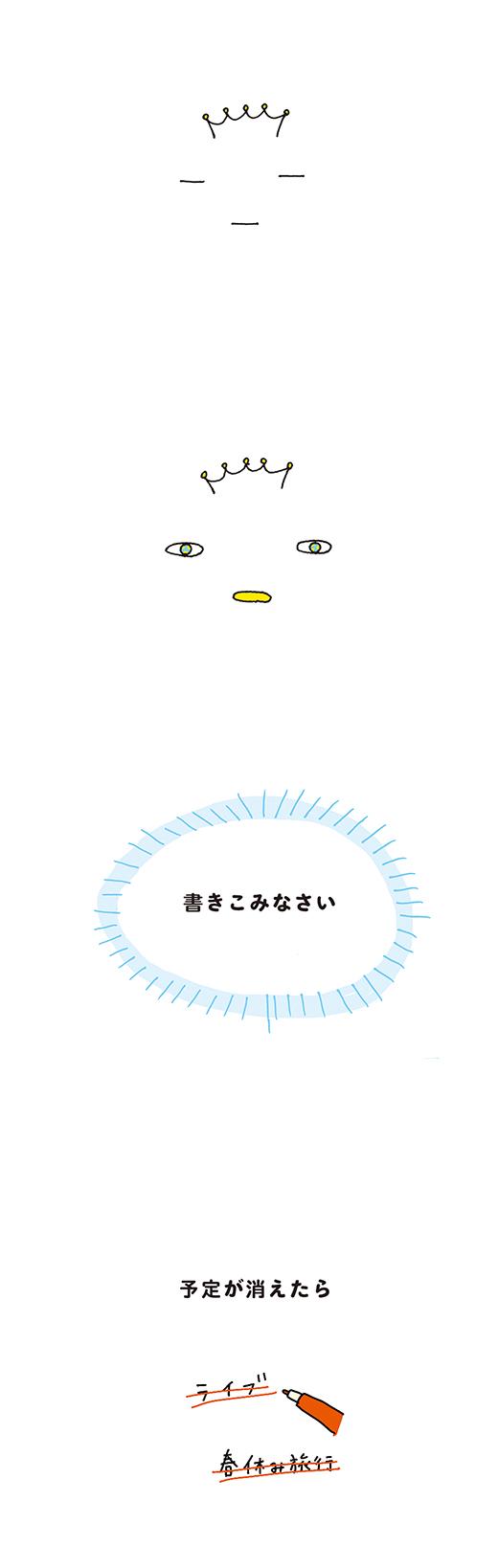 200325_kotaete_01