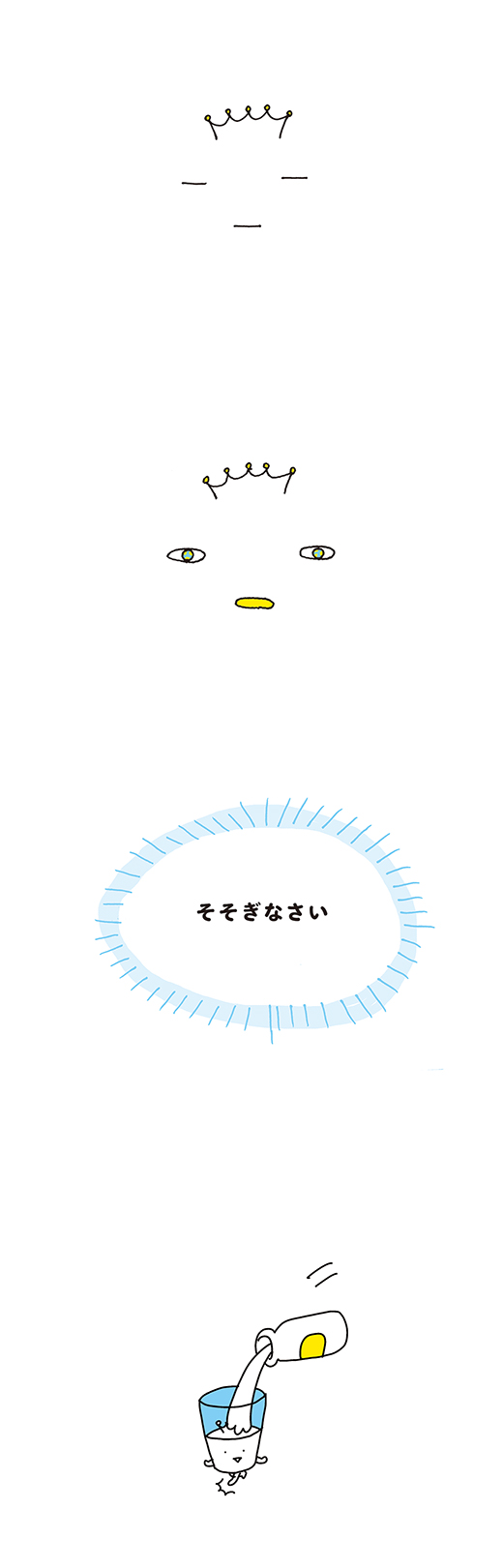 200401_kotaete_01