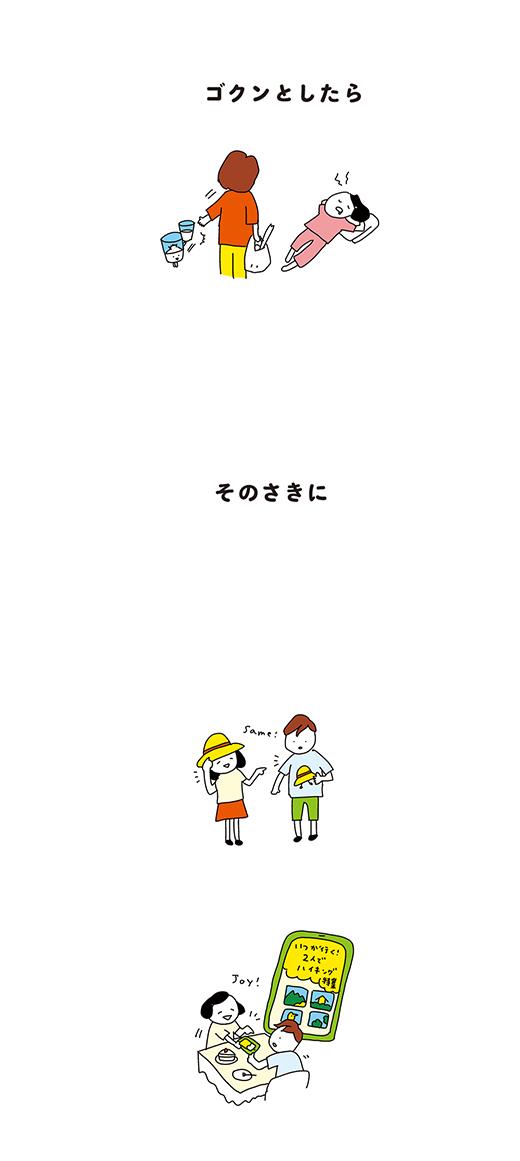 200610_kotaetea_03