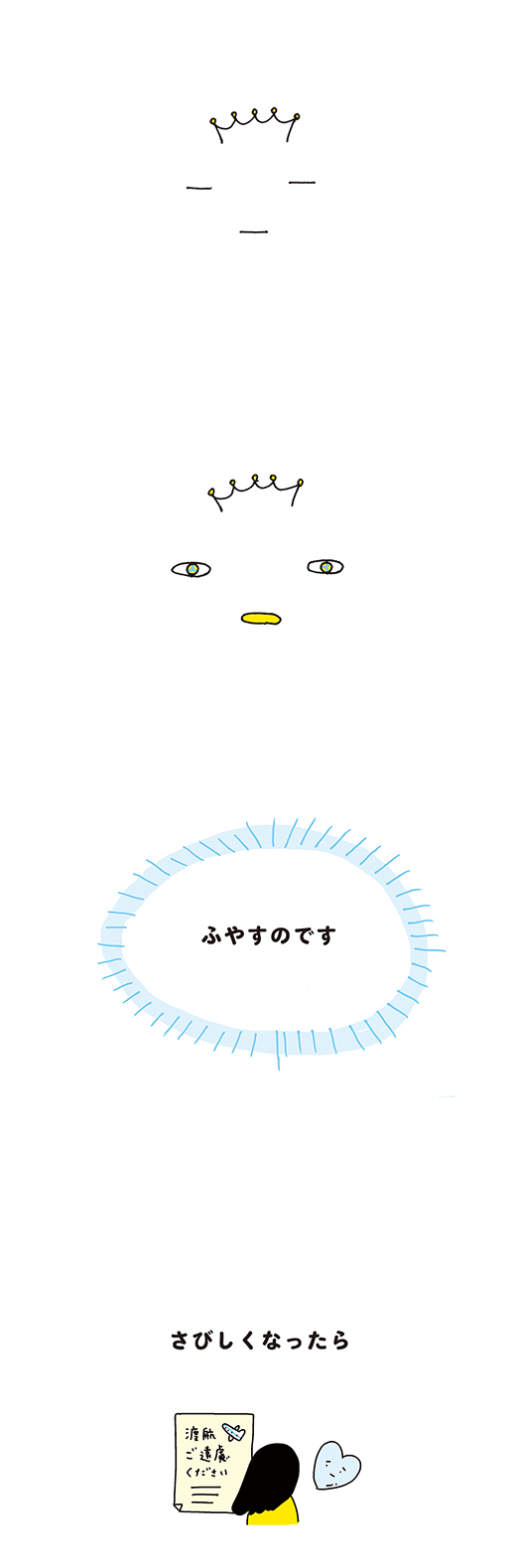 200701_kotaete_01