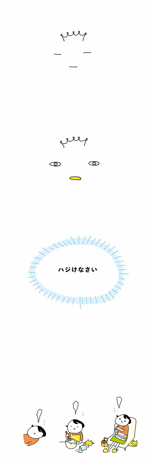 200930_kotaete_01