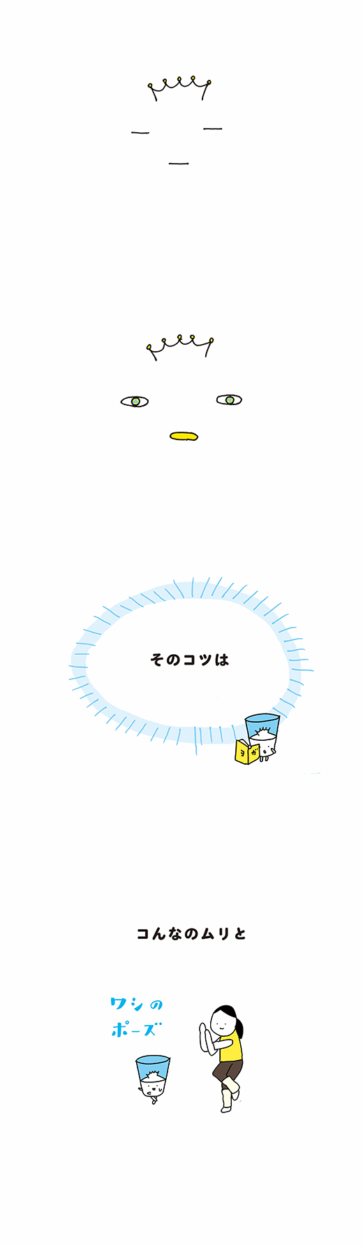 201104_kotaete_01