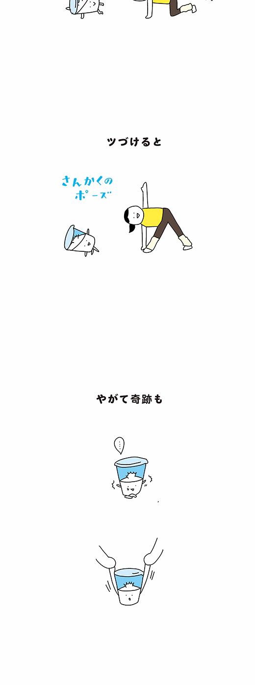 201104_kotaete_03