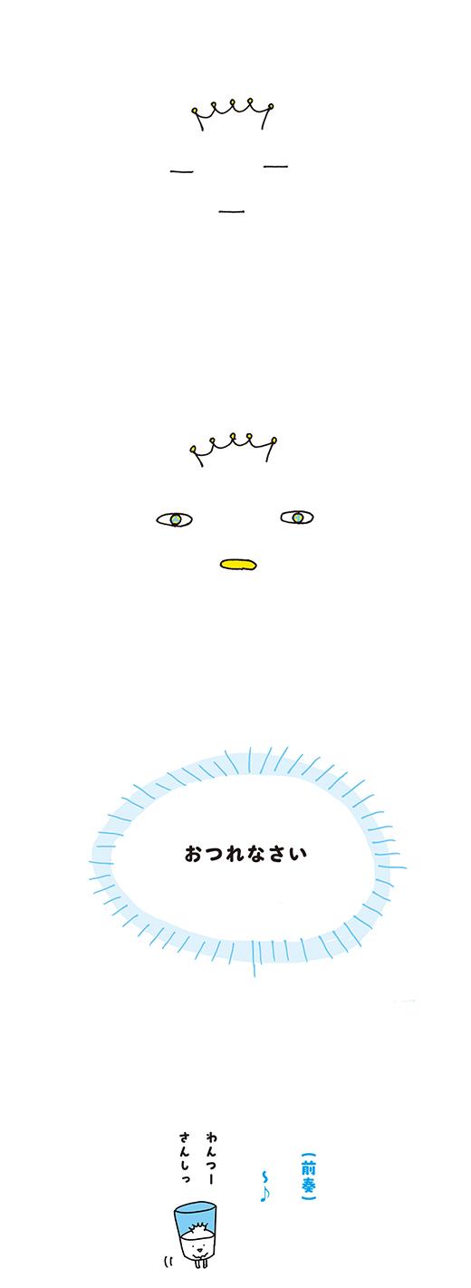201111_kotaete_01