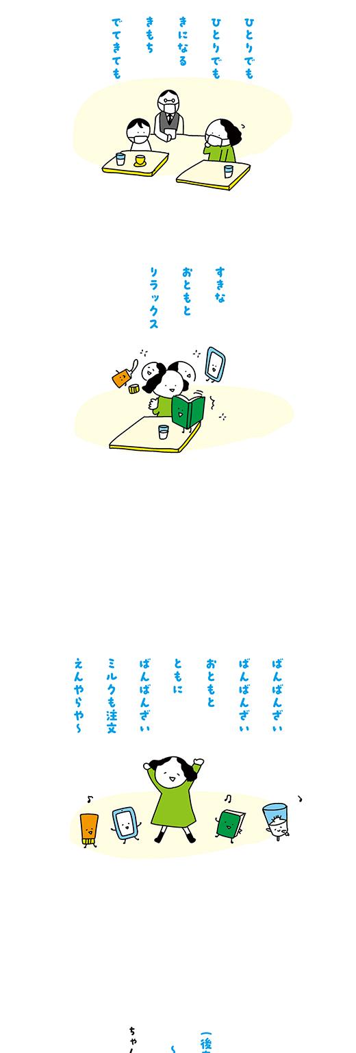 201111_kotaete_03