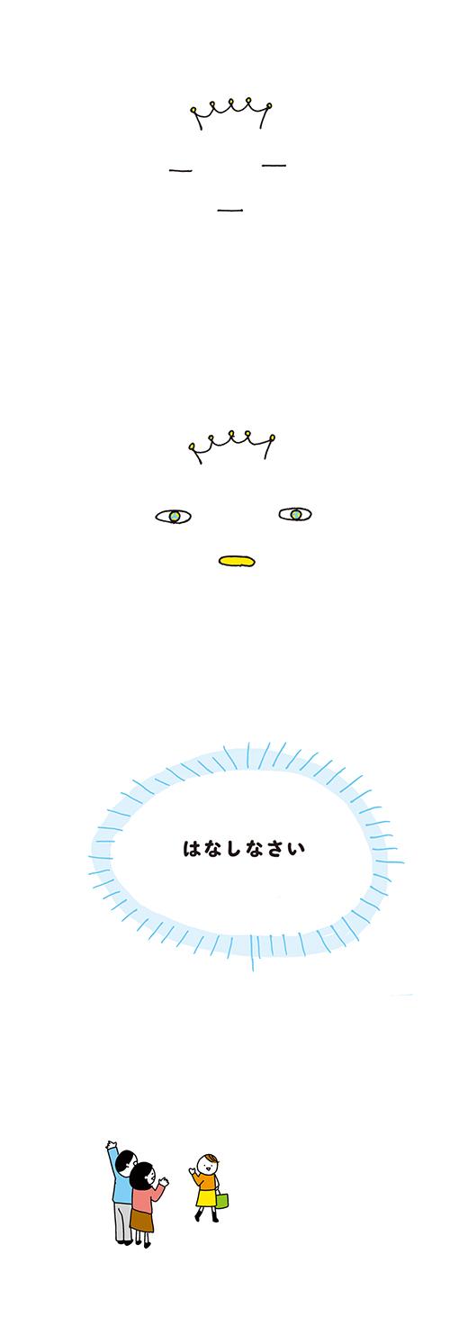 201223_kotaete_01