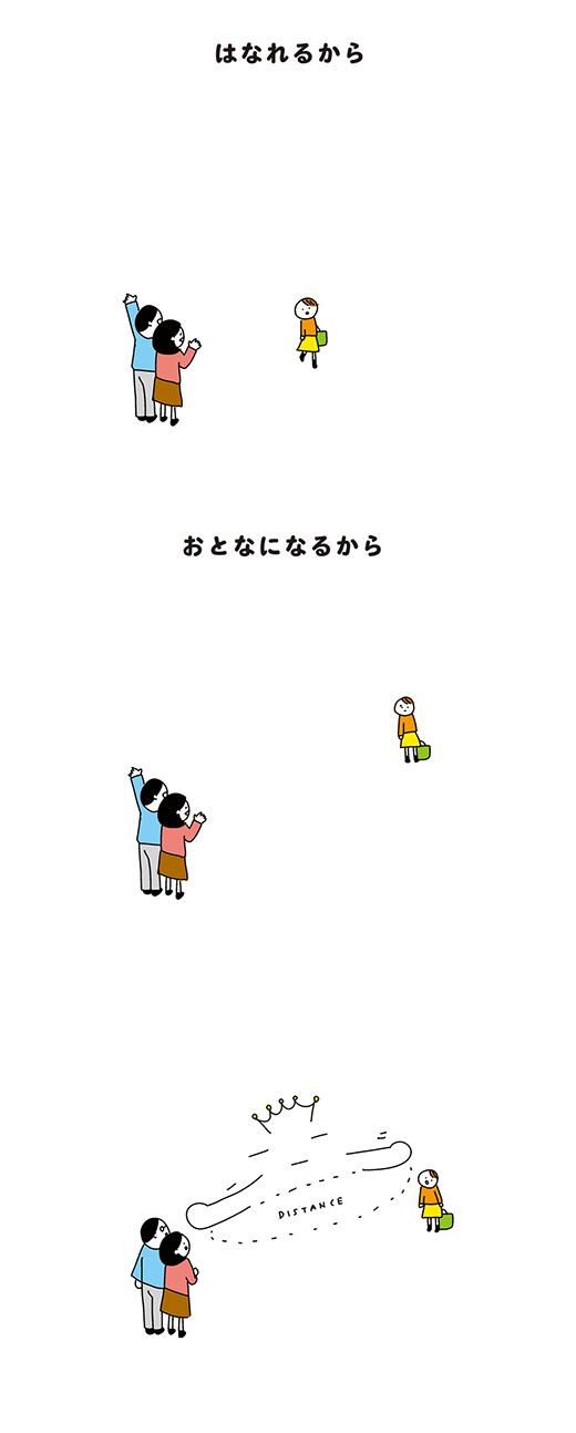 201223_kotaete_02