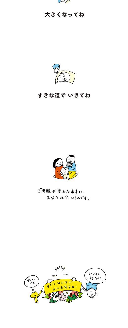 201223_kotaete_04