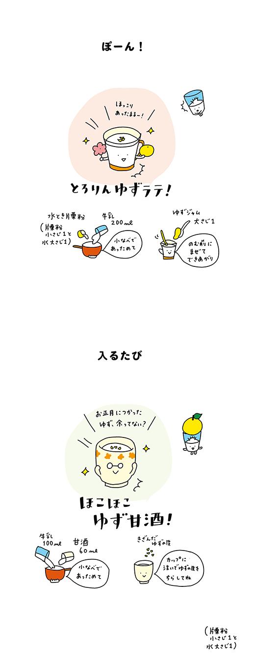 210106_kotaete_2_03