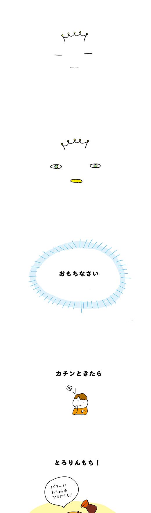 210113_kotaete2_01