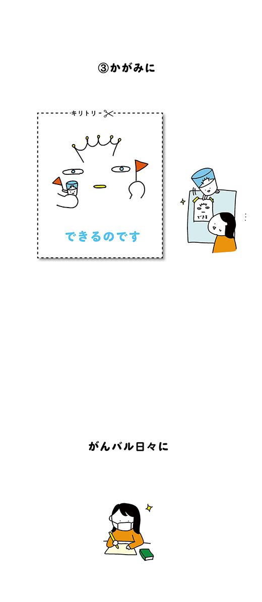 210210_kotaete_03