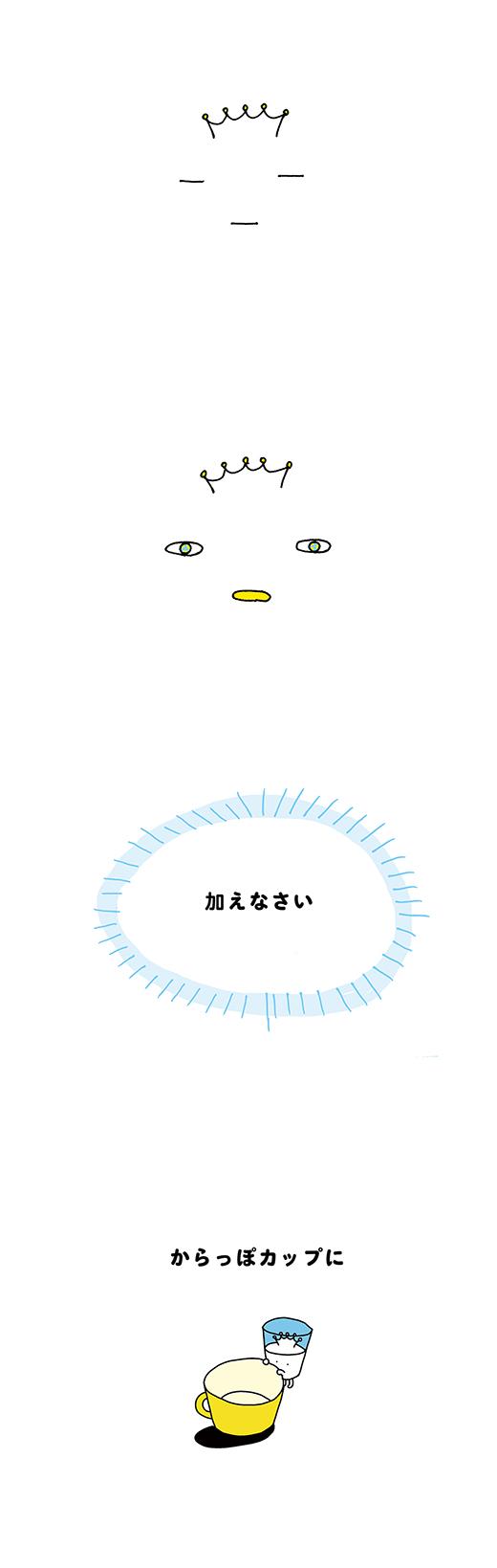 210217_kotaete_01