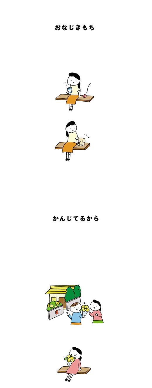 210324_kotaete_02