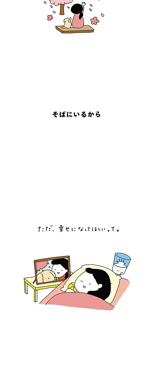 210324_kotaete_04