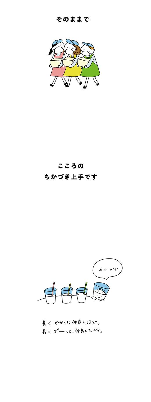 210512_kotaete_04