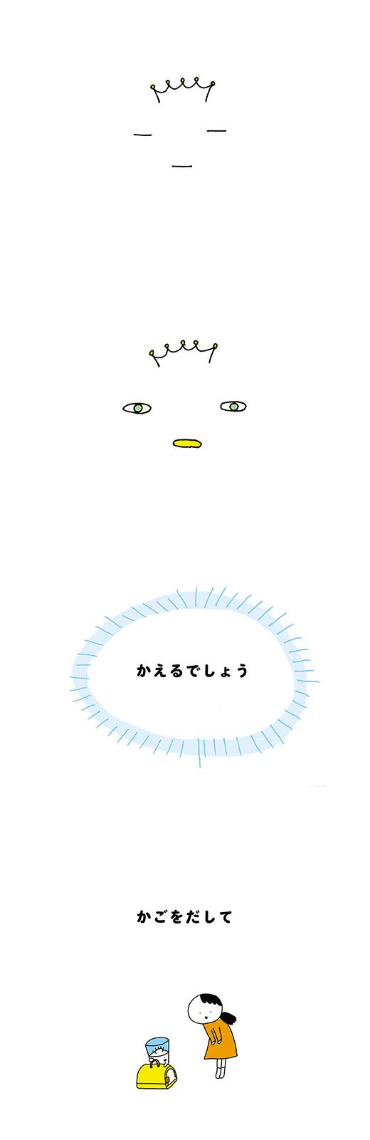 210526_kotaete_01