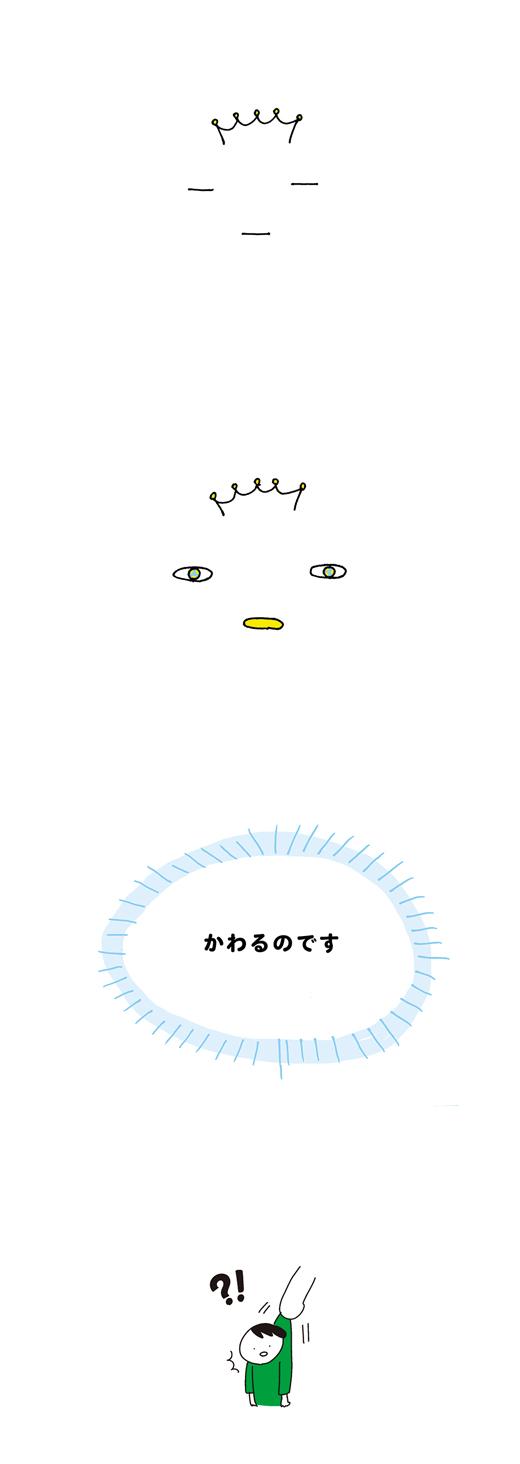 211013_kotaete_2_01