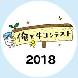 俺と牛コンテスト2018