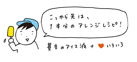 milk08-1_05ken