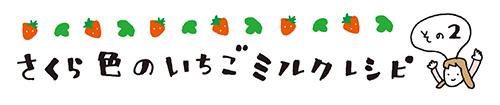 milk03-2_11kakomi