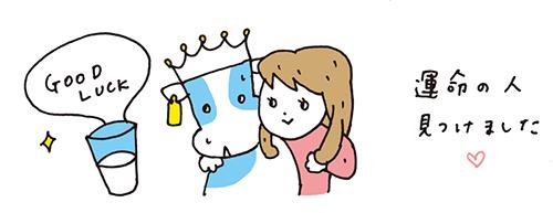 milk03-2_17end