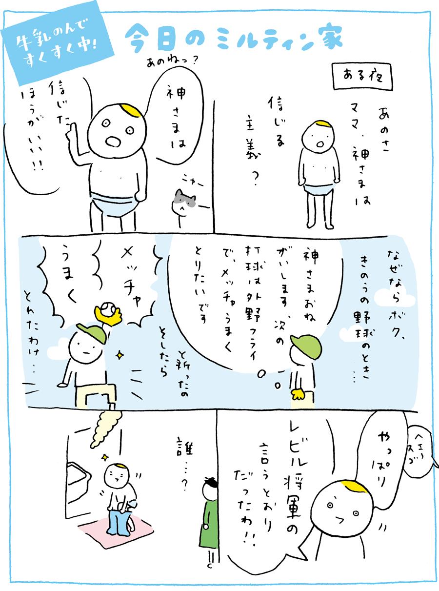 miltin_0419