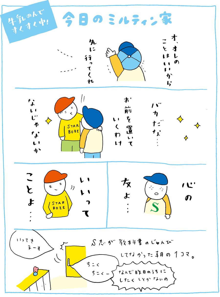 miltin_0426
