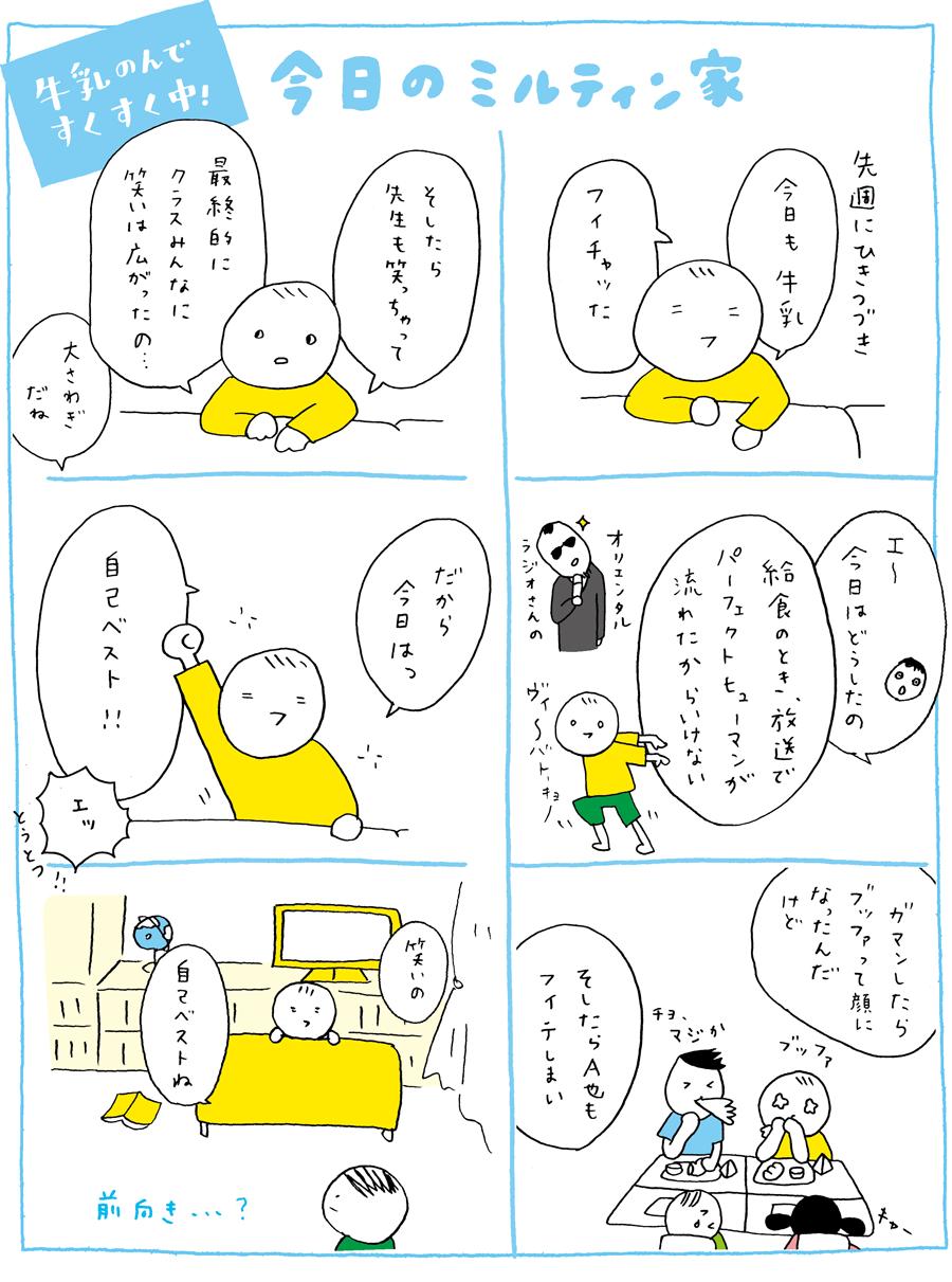 miltin_0510