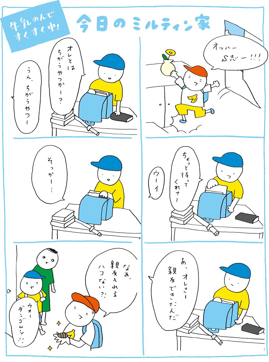 miltin_0524
