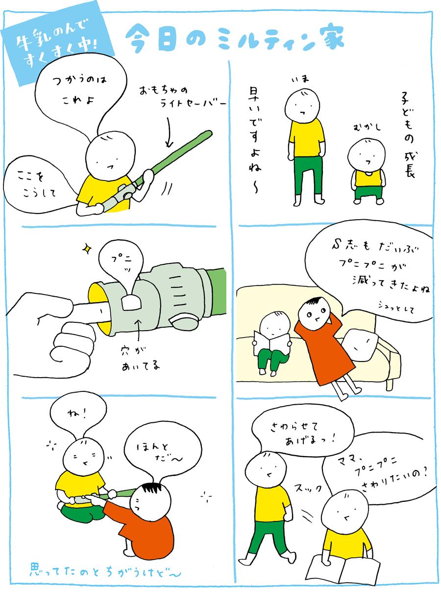 miltin_0531