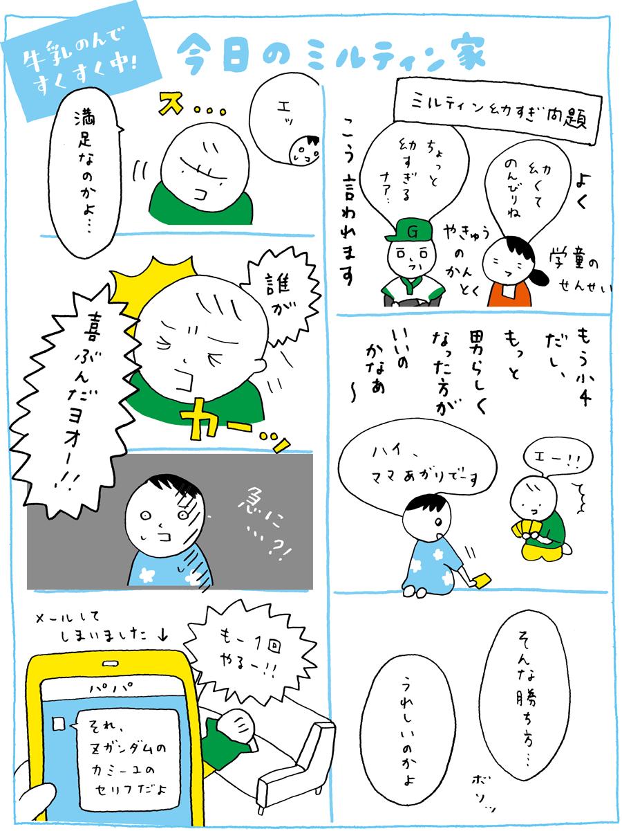 miltin_0607