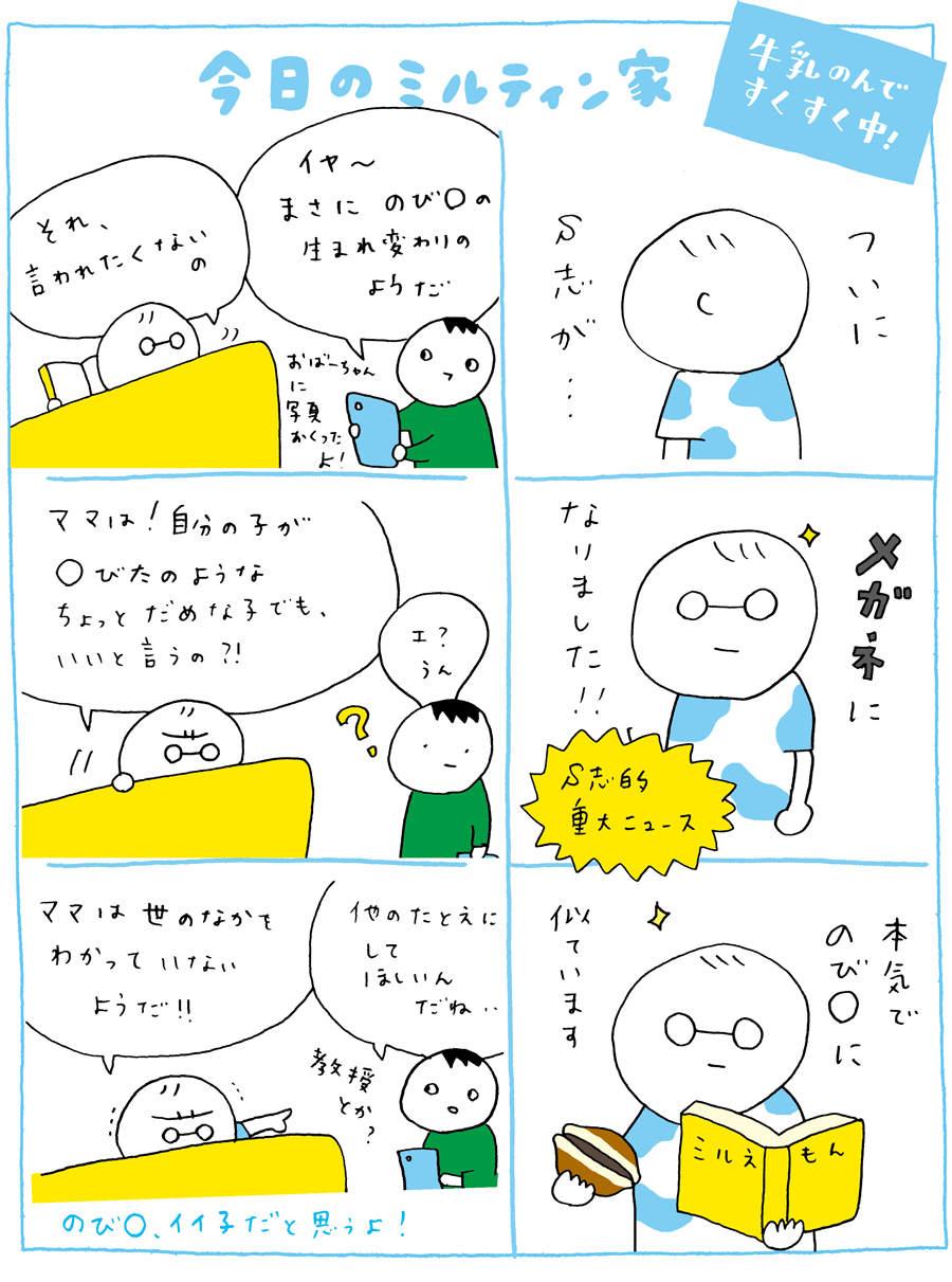 miltin_0621