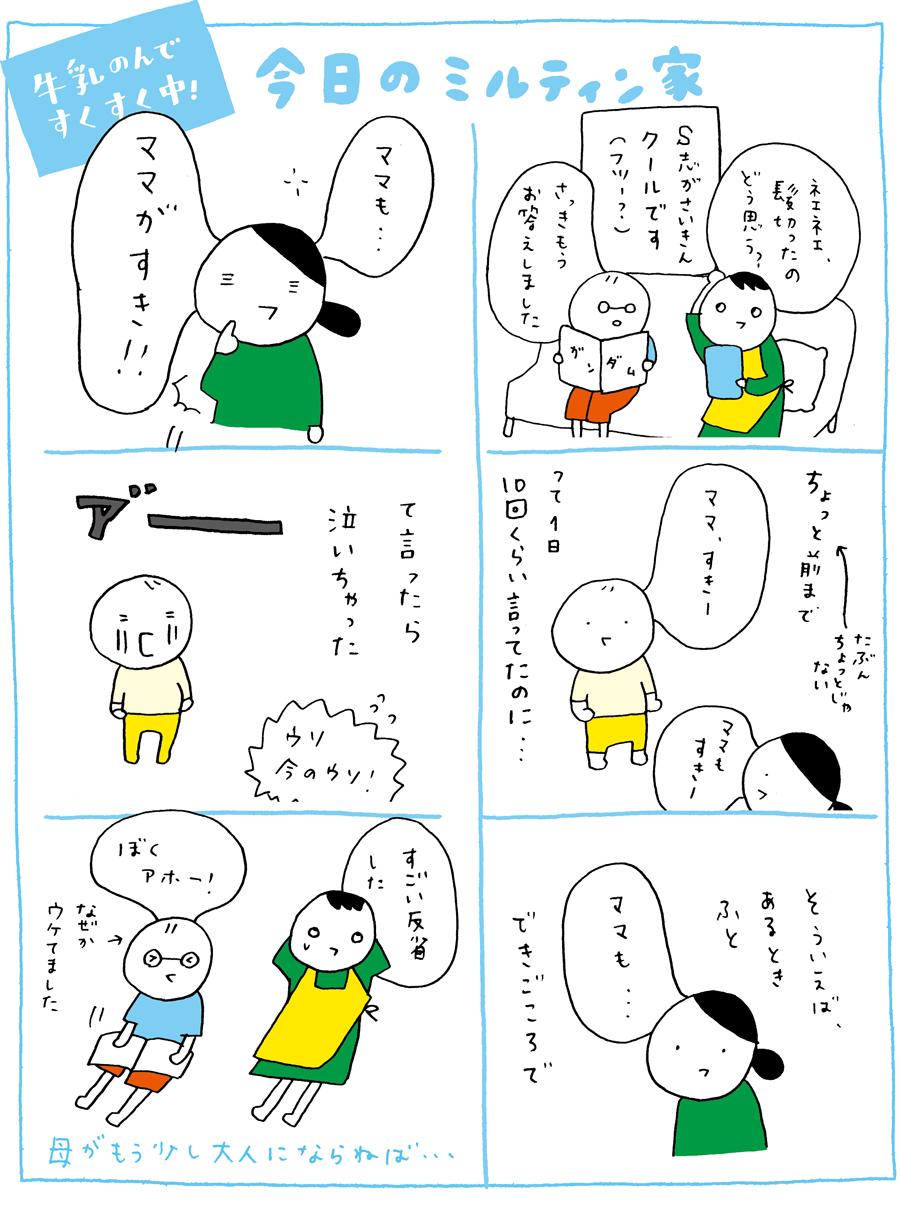 miltin_0705